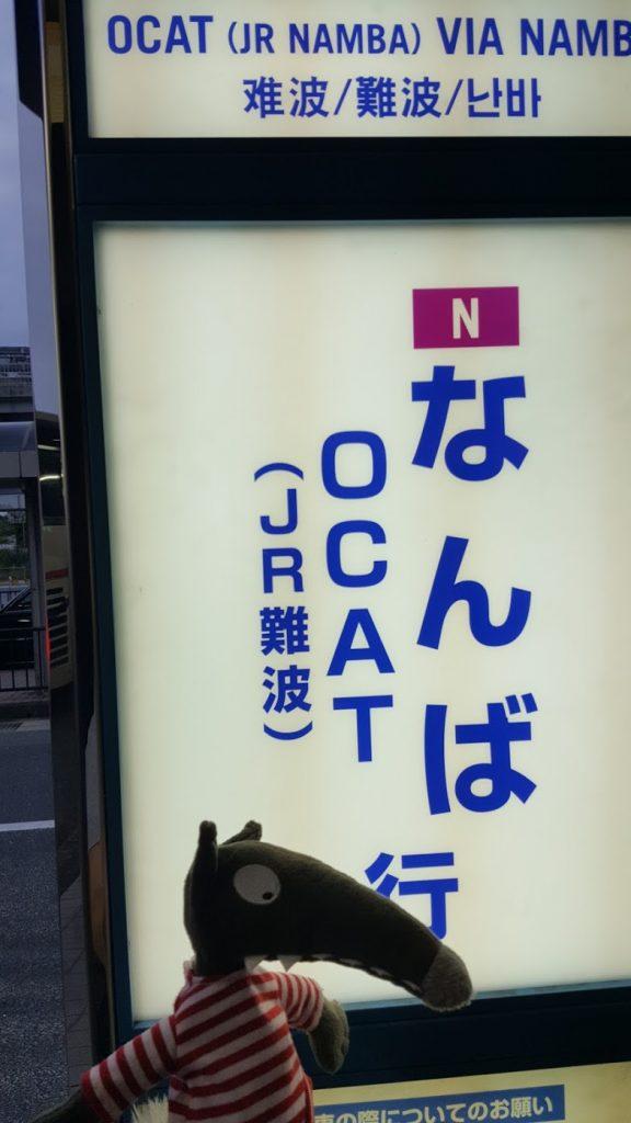 Facile je te dis, bus JR pour Nanba.